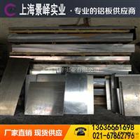 5754铝排、铝板规格齐全、价格电议