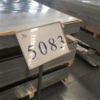 5083铝板供应