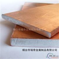 瑞奇金属制品精工铜包铝排