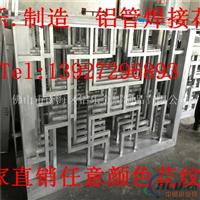 金华【铝窗花价格】铝窗花批发价格