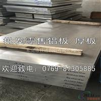 耐冲击铝板 5083镁铝合金板材
