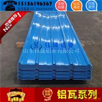 山东厂家铝瓦楞板 750型840型铝瓦楞板定做