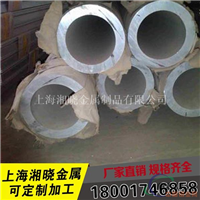 7075铝管厂家7075-T6铝管铝管生产厂家