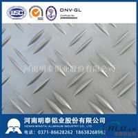 明泰供应船舶防滑花纹铝板5754铝板