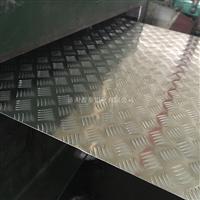 五条筋防滑铝板  现货 花纹铝板