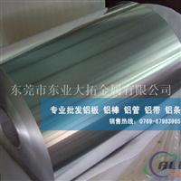 进口保温铝带 A6063铝合金带材
