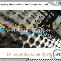半球形花纹铝板成批出售厂家-朝阳铝业