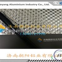 半球形花纹铝板哪里能生产
