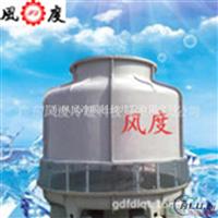 厂家直销(铝业)风度牌圆形玻璃钢冷却塔