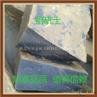 铝矾土的性子及用处