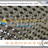 珍珠形花纹铝板-朝阳铝业