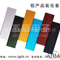 杰高专业铝产品氧化 氧化机箱