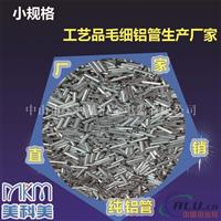 毛细铝管 工艺品小规格毛细铝管生产厂家