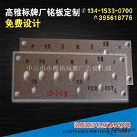 机械面板 机械面板铭牌 铝机械面板铭牌