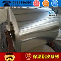 濟南供應0.45mm鋁卷現貨一噸有多少個平方