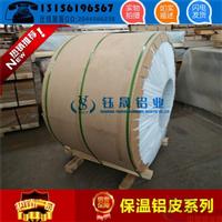 济南供应0.65mm保温铝皮一米价格是多少