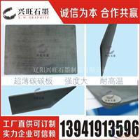 供应超薄碳碳板  超薄CC板 强度大 耐高温