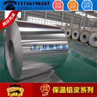 济南供应0.48mm铝皮一米价格是多少