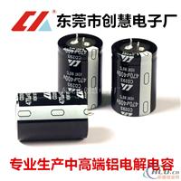 创慧牛角型铝电解电容2200UF 100V