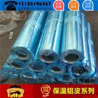 济南供应0.3mm防腐保温铝皮一米价格是多少