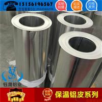 济南供应1.0mm保温铝皮一米价格是多少