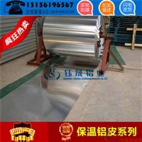 济南供应0.48mm铝皮一吨有多少个平方