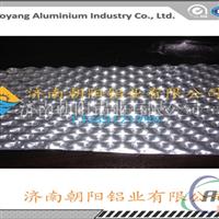 山东半球形花纹铝板加工厂家