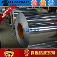 济南供应0.4mm保温铝皮一米价格是多少