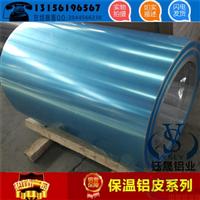 济南供应0.48mm化工厂用保温铝皮一米价钱是若干