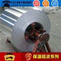 济南供应0.5mm电厂保温铝皮一吨有多少个平方