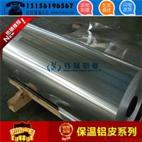 济南供应0.45mm铝皮一吨有多少个平方