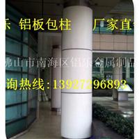 淄博圆弧包柱铝单板