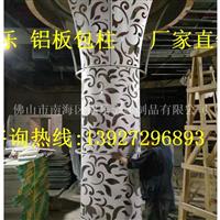 威海雕花铝包柱