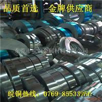 铝合金型材106铝带 西南铝冲压印刷铝带