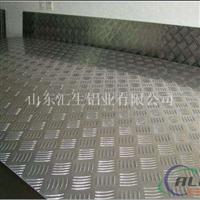 5mm厚防滑铝板多少钱一平米