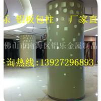 济南圆形铝板包柱