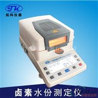 臺式烘干法鋁粉鐵粉鹵素水分儀XY105W