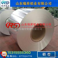 供应0.75mm保温铝卷一顿有多少平方米