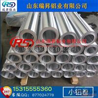 0.7mm防锈铝皮用于管道保温多少钱