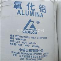 冶金級氧化鋁AO-1