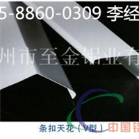 安徽铝合金条扣天花条扣板价格18588600309