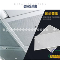 桂林市平面铝扣板、冲孔铝扣板、400扣板厂家