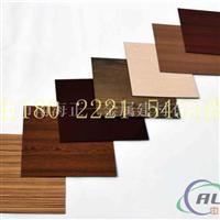木纹铝钢板定做厂家 报价手感木纹