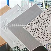 拉萨市平面铝扣板、冲孔铝扣板、400扣板厂家