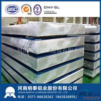 明泰供应5086船用花纹铝板 全国直销