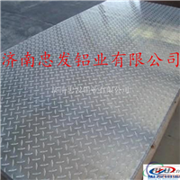 6.5mm花纹铝板销售价格