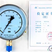 精密压力表YB150  0.4 0.25级