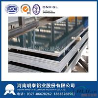 明泰6063铝板厂家  6063合金铝板
