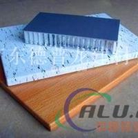 铝蜂窝板装饰幕墙  铝蜂窝板天花
