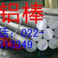 益阳2A12铝合金棒,优质2A12铝合金棒